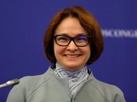 Набиуллина передумала ехать на экономический форум в Давос