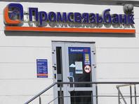 """""""Промсвязьбанк"""" подал иск к участникам продажи его акций накануне санации"""