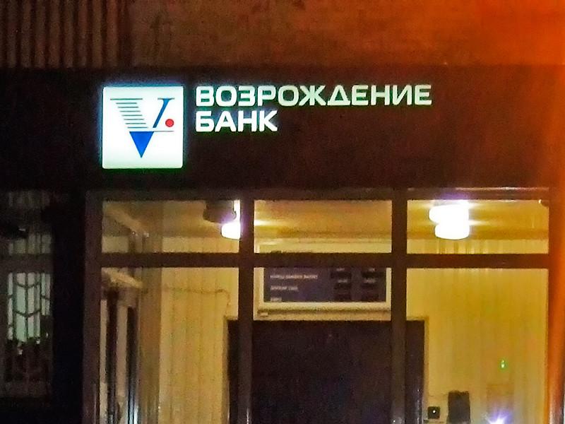 """Уже 19% акций """"потерялось"""" в банке """"Возрождение"""""""
