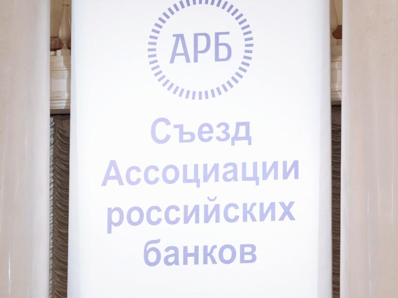 Ассоциации российских банков (АРБ) заявила, что мошенники предлагают клиентам иностранных форекс-дилеров вернуть за вознаграждение средства с замороженных в офшорах счетов, прикрываясь ее именем
