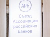 Мошенники начали от имени АРБ предлагать россиянам услуги по возврату средств,  зависших в офшорах