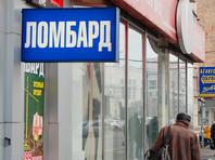 Ломбардами пользуются 8% россиян