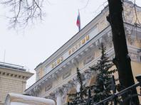 Регулятор убрал с рынка еще один московский банк