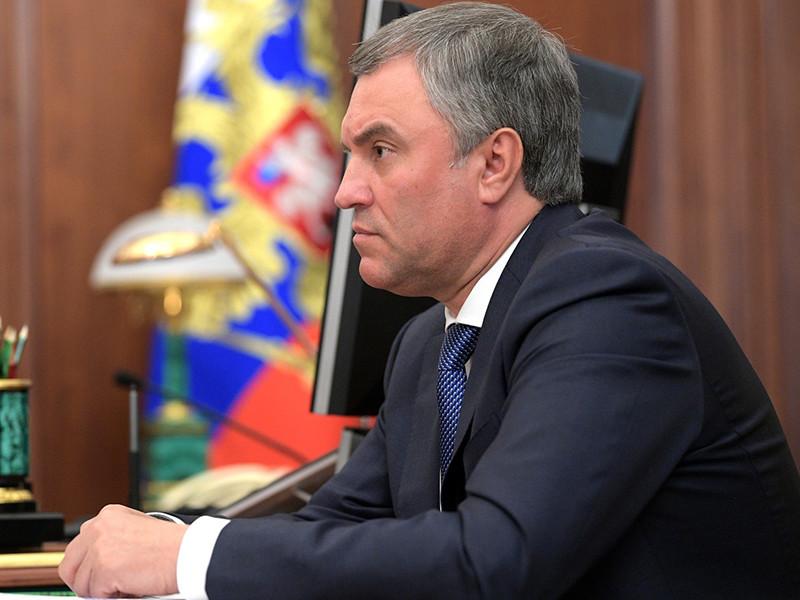 Председатель Госдумы Вячеслав Володин отреагировал на это и отметил, что это требует разъяснения