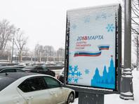 В России решили запретить ставки на результаты выборов в стране
