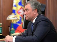Спикер Госдумы пригрозил главе Минэкономразвития обращением в правоохранительные органы за плохую поддержку малого предпринимательства