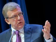 """Кудрин: новый """"кремлевский список"""" США уже повлиял на многие российские компании"""