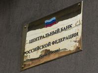 Российский ЦБ лишил лицензии еще один банк