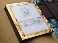 """АФК """"Система"""" досрочно расплатилась по мировому соглашению с """"Роснефтью"""""""