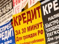 """Долги россиян """"черным"""" микрокредиторам составили почти 100 млрд рублей"""