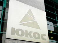 Юриста ЮКОСа обвинили в хищении нефти на триллион рублей