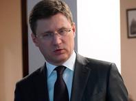 """Министр энергетики РФ обсудил с Еврокомиссией  ситуацию с """"Газпромом"""" на Украине"""