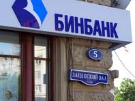 """Российский Центробанк докапитализировал """"Бинбанк"""""""