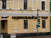 """Российский банк """"плохих долгов"""" создадут на базе """"Рост банка"""" и банка """"Траст"""""""