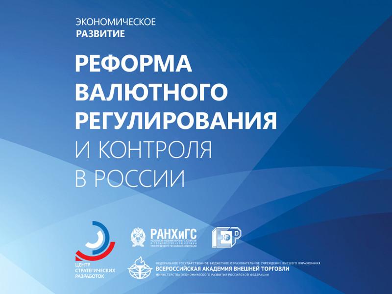 ЦСР Кудрина предлагает полностью отменить систему валютного контроля