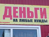 В феврале этого года микрофинансовые организации (МФО) выдали более 686 тыс. микрокредитов на общую сумму 6,74 млрд рублей