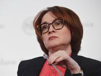 Набиуллина прервала традицию и пропустила съезд Ассоциации российских банков