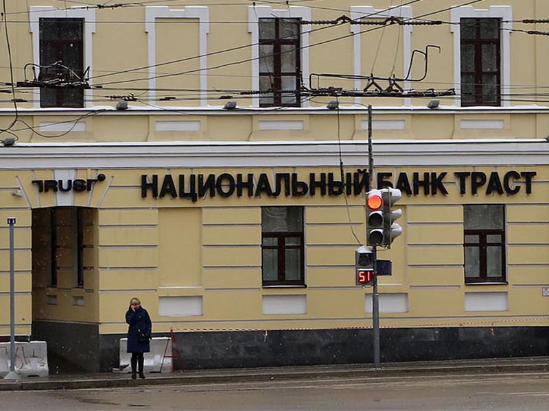 """Фонд непрофильных и """"плохих"""" активов (такое название, видимо, получит российский банк """"плохих"""" долгов) планирует начать работу в июле 2018 года на базе банка """"Траст"""""""