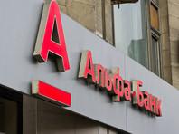 """ФАС не видит нарушений в рекламе """"Альфа-банка"""",  направленной на клиентов санируемых банков"""