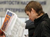 Росстат: уровень безработицы в России составил 5,1%