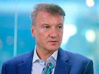 Греф оценил потери российских банков за полторы недели
