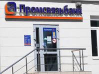 """Нашлись пропавшие в """"Промсвязьбанке"""" кредитные досье корпоративных заемщиков"""