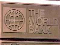 Россия не даст денег Всемирному банку, который заморозил проекты в стране
