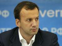 Дворкович посоветовал готовиться к введению США ограничений на инвестиции в российский госдолг