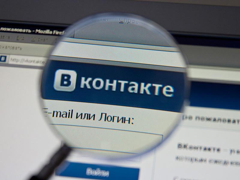 """Социальная сеть """"ВКонтакте"""" (ВК) отказалась от сотрудничества с Национальным бюро кредитных историй (НБКИ), которое хотело получить возможность анализировать открытые аккаунты пользователей соцсети"""