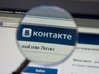 """""""ВКонтакте"""" отказалась от сотрудничества с бюро кредитных историй, которое хотело анализировать аккаунты пользователей"""