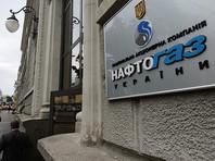 """Украина начала взыскание средств """"Газпрома"""" в Европе в счет штрафа по решению арбитража в Стокгольме"""