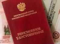 Правительство РФ запланировало рассмотрение вопроса о пенсионной реформе на 14 июня