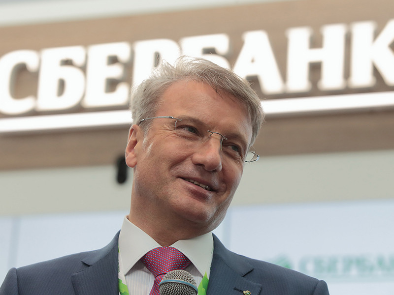 """Президент """"Сбербанка"""" Герман Греф снова вернулся к истории о том, как он извинился за отчет аналитика """"Сбербанк CIB"""" Александра Фэка о """"Газпроме"""""""