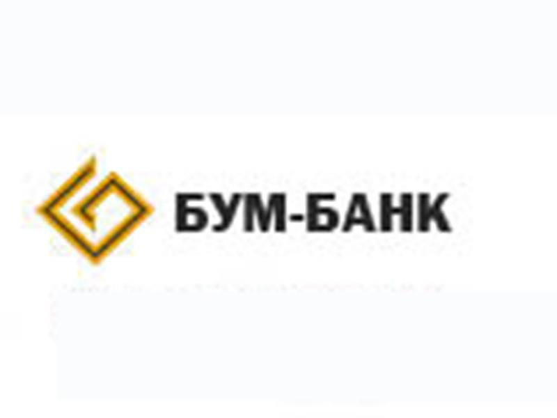 """Российский ЦБ с 1 июня 2018 года отозвал лицензию на осуществление банковских операций у коммерческого банка """"Бум-Банк"""" (г. Нальчик), являющегося участником системы страхования вкладов"""