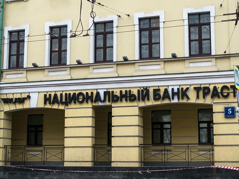 """ЦБ выдаст банку """"Траст"""" еще 100 млрд рублей за счет новой денежной эмиссии"""