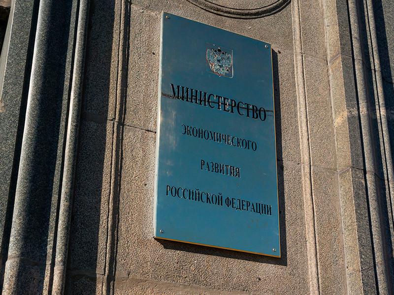 Минэкономразвития РФ внесло в правительство новый макропрогноз на ближайшие шесть лет. В нем заметно ухудшены ожидания по всем макроэкономическим показателям