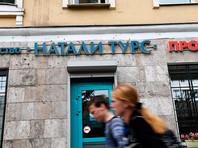 """РСТ: """"Натали Турс"""" должна туристам 15 млн долларов, финансовой гарантии на всех пострадавших не хватит"""