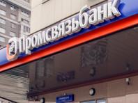 """VIP-клиенты """"Промсвязьбанка"""" добились ареста британских активов братьев Ананьевых"""