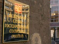 Население РФ  на 1 июня составляло 146,8 млн человек по данным Росстата
