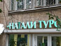 """В """"Натали Турс"""" приступили к выплате компенсаций туристам за отмененные поездки"""