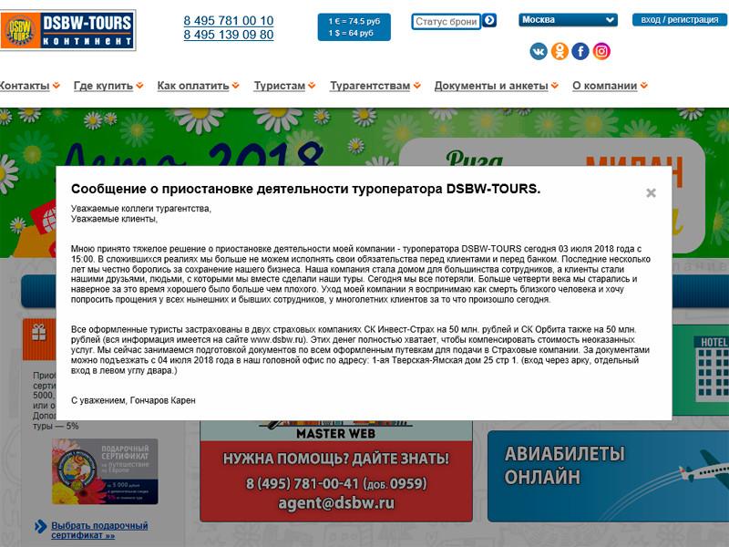 На туристическом рынке России новый крупный крах: о своем уходе объявил один из старейших туроператоров страны - DSBW Tours, начавший работу в 1991 году