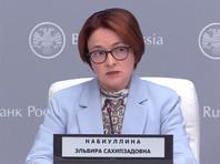 Глава ЦБ РФ Эльвира Набиуллина пояснила решения регулятора желанием ограничить возросшие инфляционные риски, а также снизить влияние изменившихся внешних условий на ценовую и финансовую стабильность