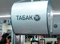 Доля нелегальной продукции на российском табачном рынке в 2018 году составит около 9%