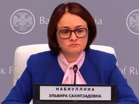 """""""Банковское рабство"""" в России продолжает существовать, заявила глава ЦБ РФ"""