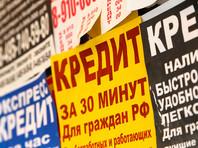Россияне поставили рекорд по кредитам, взятым на погашение старых долгов