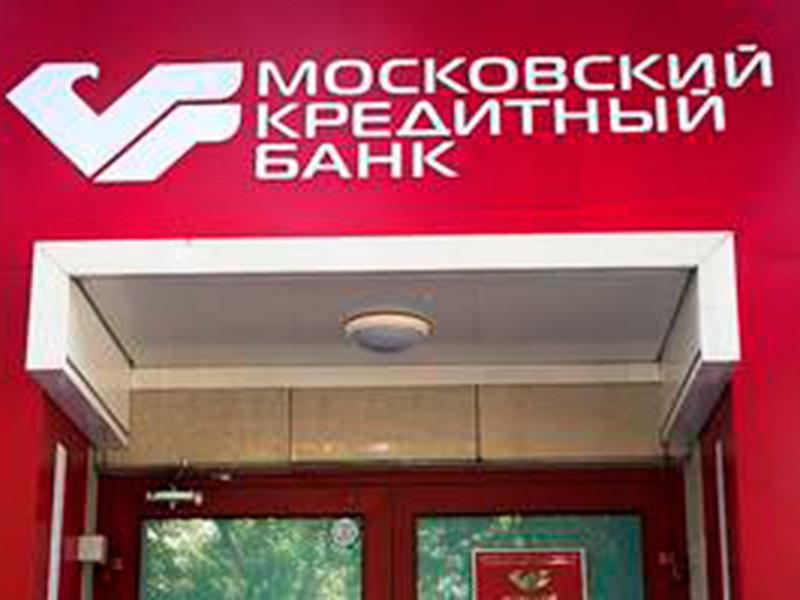 """Московский Кредитный банк запустил вклад """"Мечты"""" к Новому году"""