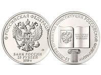 Центробанк выпустил 25-рублевую монету в честь юбилея российской Конституции (ФОТО)
