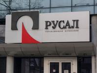 Акции Rusal выросли на 25% после объявления о снятии санкций
