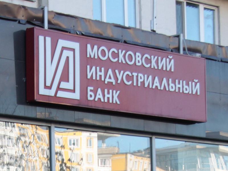 ЦБ отправил Московский индустриальный банк на санацию через Фонд консолидации банковского сектора (ФКБС). Как говорится на сайте регулятора, банк не смог самостоятельно преодолеть финансовые трудности последних лет