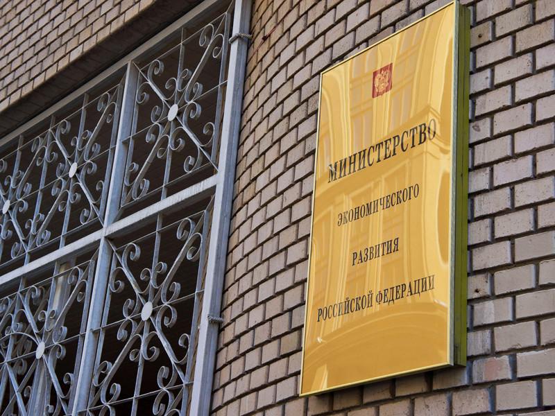 Минэкономразвития назвало причины снижения доходов россиян в прошлом году